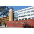 Beijing Fu Rong School